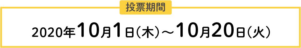 投票期間2020年10月1日(木)~10月20日(火)