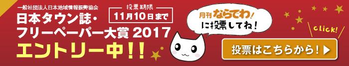 日本タウン誌・フリーペーパー大賞2017エントリー中!!