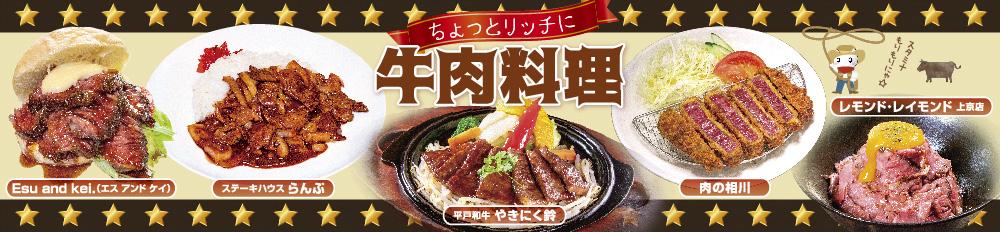 牛肉料理特集