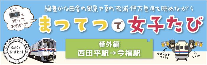 松浦鉄道 まつてつで女子たび